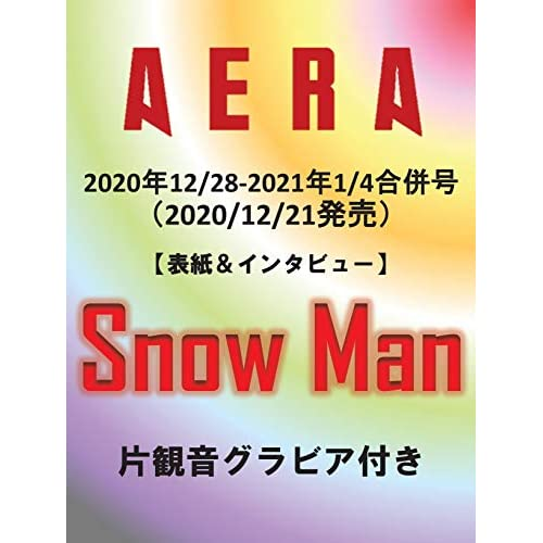 AERA 2020年 12/28・1/4合併号 表紙画像