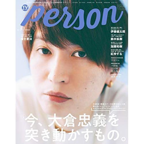 TVガイド PERSON Vol.93 表紙画像