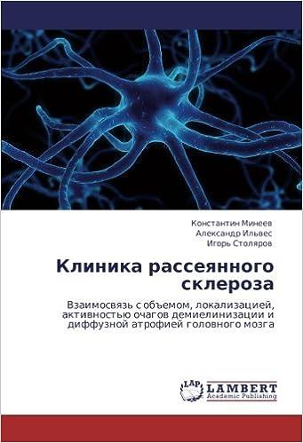 Клиника рассеянного склероза: Взаимосвязь с объемом, локализацией ...