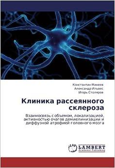 Клиника рассеянного склероза: Взаимосвязь с объемом, локализацией, активностью очагов демиелинизации и диффузной атрофией головного мозга