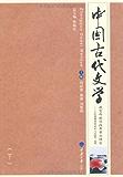 中国古代文学(上) (高等院校汉语言文学专业系列教材)
