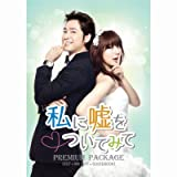 [DVD]私に嘘をついてみて PREMIUM PACKAGE(DVD付) [CD+DVD]