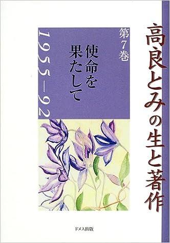 高良とみの生と著作〈第7巻〉使...