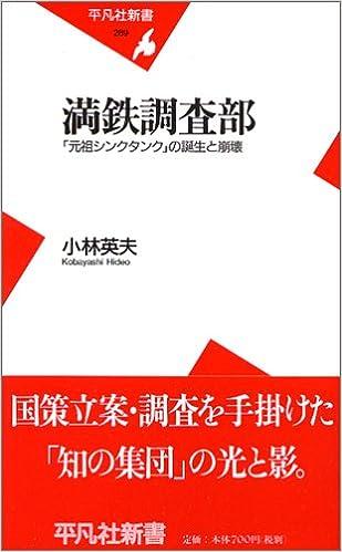 満鉄調査部―「元祖シンクタンク...
