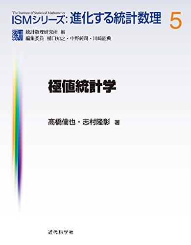 極値統計学 (ISMシリーズ:進化する統計数理)