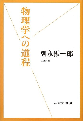 物理学への道程 (始まりの本)