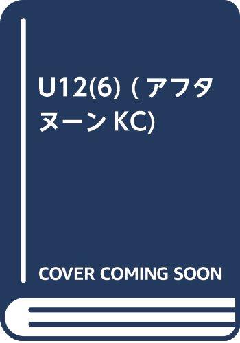 U12(6) (アフタヌーンKC)