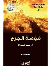 رابطة الأدب الإسلامي: فوهة الجرح