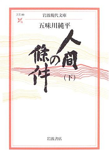 人間の條件〈下〉 (岩波現代文庫)