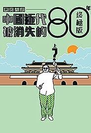 蕭若元說 ─ 中國被消失的80年終極版(上) (Traditional Chinese Edition)