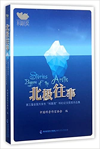 arctic stories collection of awarded science fiction essays of the  arctic stories collection of awarded science fiction essays of the third  national students union prize chinese edition chinese paperback  may