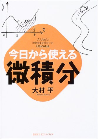 Download (Series that can be used from today) calculus that can be used from today (2004) ISBN: 4061556525 [Japanese Import] PDF