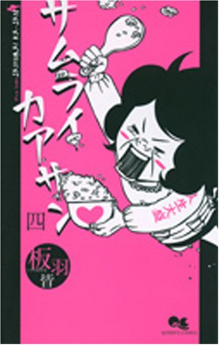 サムライカアサン 4 (クイーンズコミックス)