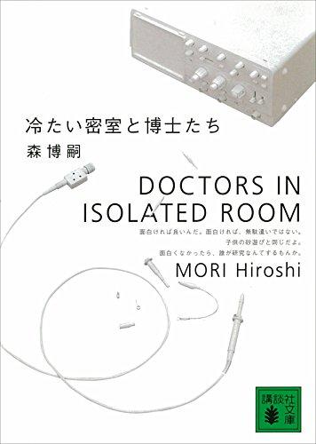 冷たい密室と博士たち DOCTORS IN ISOLATED ROOM S&M