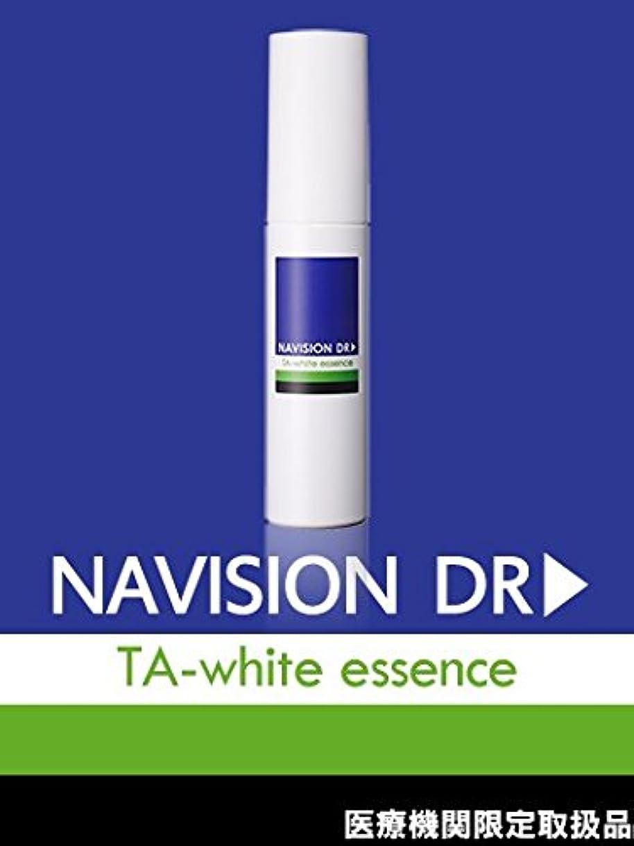 成熟した構造探検NAVISION DR? ナビジョンDR TAホワイトエッセンス(医薬部外品) 45mL 【医療機関限定取扱品】
