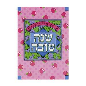 Jewish 12 Greeting Cards Rosh Hashanah Happy New Year Shanah Tova Apples 5x7 (Rosh Apples Hashanah)