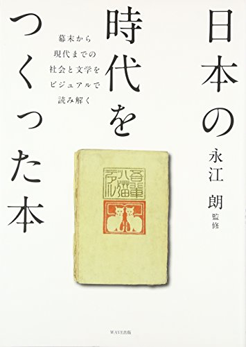 日本の時代をつくった本