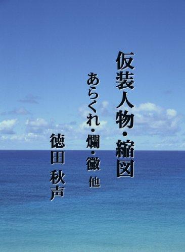 Kasoujinbutsu Shukuzu Arakure (Japanese Edition)