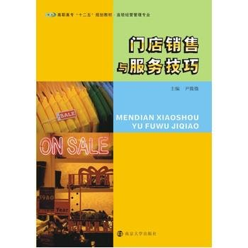 Download College second five planning materials store sales and service skills(Chinese Edition) PDF