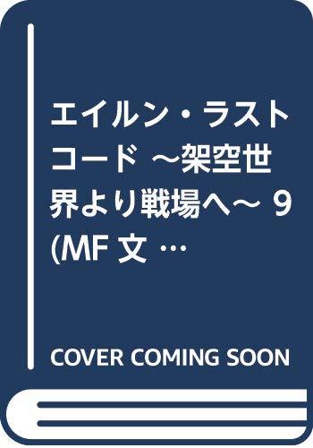 エイルン・ラストコード ~架空世界より戦場へ~ 9 (MF文庫J)