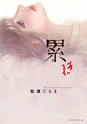 累(13) (イブニングコミックス)
