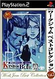 ワークジャム ベストコレクション Vol.2 探偵 神宮寺三郎 KIND OF BLUE