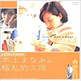 collections! 本上まなみの極私的大阪 [DVD]