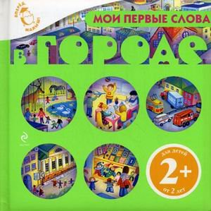 Hardcover My first words In town Moi pervye slova V gorode [Russian] Book
