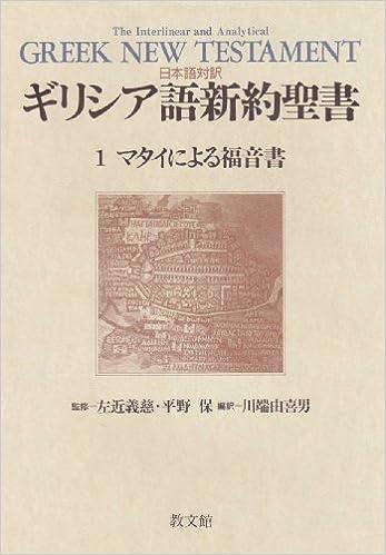 日本語対訳 ギリシア語新約聖書...