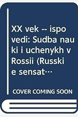 XX vek -- ispovedi: Sudʹba nauki i uchenykh v Rossii (Russkie sensat͡s︡ii) (Russian Edition) Paperback