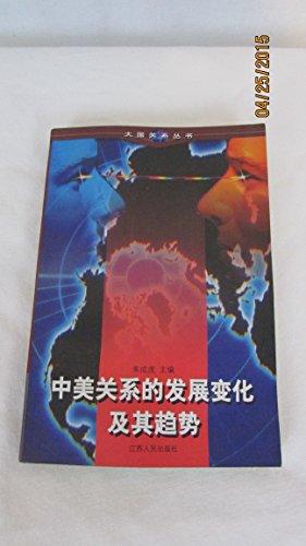 Zhong Mei guan xi de fa zhan bian hua ji qi qu shi (Da guo guan xi cong shu) (Mandarin Chinese Edition)
