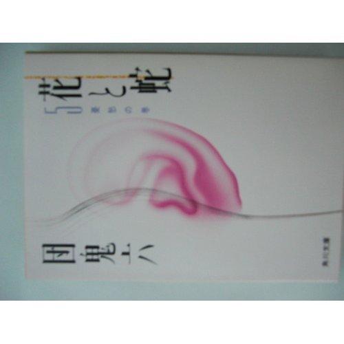 花と蛇 (5) (角川文庫 (5848))