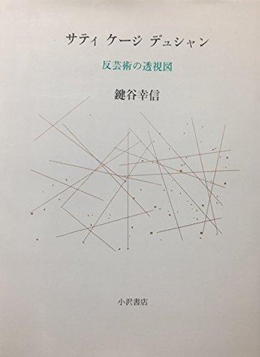 サティ ケージ デュシャン―反芸術の透視図 (1984年)
