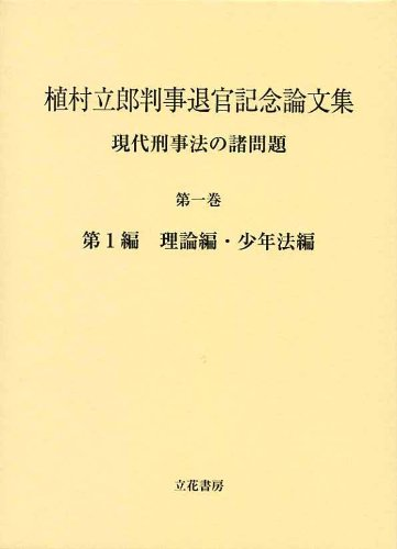 Download Uemura ritsurō hanji taikan kinen ronbunshū : Gendai keijihō no shomondai. 1 1 rironhen shōnenhōhen. pdf