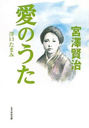 宮澤賢治 愛のうた (もりおか文庫)