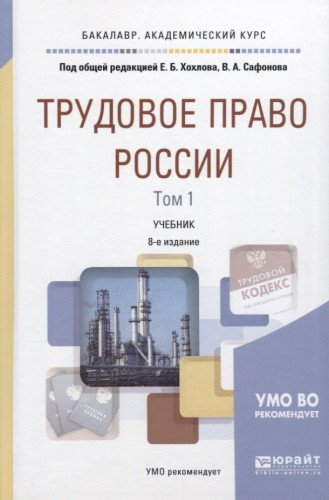 Read Online Trudovoe pravo Rossii v 2 t. Tom 1. Obschaya chast. Uchebnik dlya akademicheskogo bakalavriata ebook