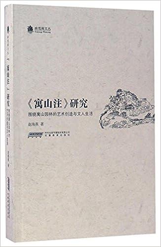 Book 寓山注研究(围绕寓山园林的艺术创造与文人生活)/映雪阁文丛