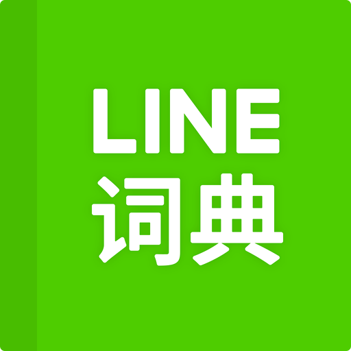 Software Chinese Recognition Handwriting - LINE Chinese-English Dictionary