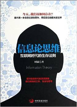 Read Online Information theory thinking: rules of survival in the Internet Age(Chinese Edition) pdf