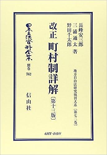 Amazon.co.jp: 日本立法資料全集 別巻 762 改正町村制詳解 (地方自治 ...