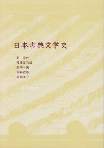 日本古典文学史