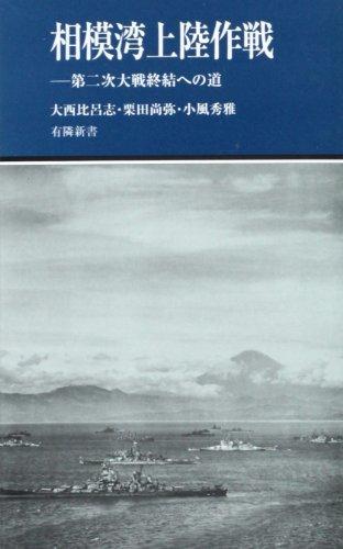相模湾上陸作戦 ―第二次大戦終結への道 (有隣新書52)