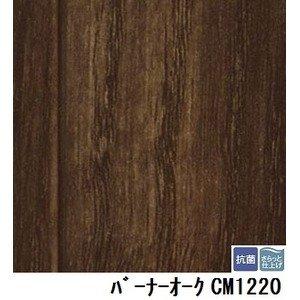 サンゲツ 店舗用クッションフロア バーナーオーク 品番CM-1220 サイズ 182cm巾×10m B07PGF6QYD