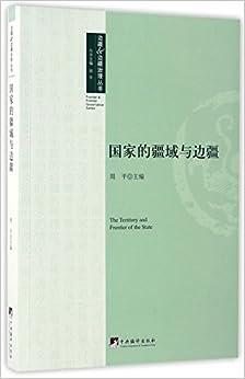 国家的疆域与边疆/边疆&边疆治理丛书