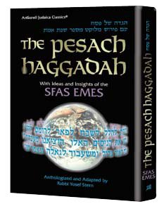 Haggadah: Sefas Emes (Artscroll Mesorah Series)