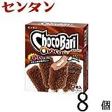 【アイスクリーム】センタン チョコバリ チョコ マルチパック (52ml×6本)X8箱