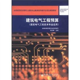 Electrical Engineering Budget in Building (Chinese Edition) PDF