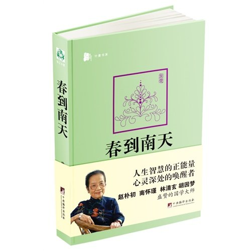 Download Blue Sky in Spring (Chinese Edition) pdf