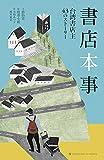 書店本事 台湾書店主43のストーリー