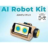 obniz IoTスターターキット/AI Robot Kit - スマホでもプログラム。最新AIでロボットを動かす